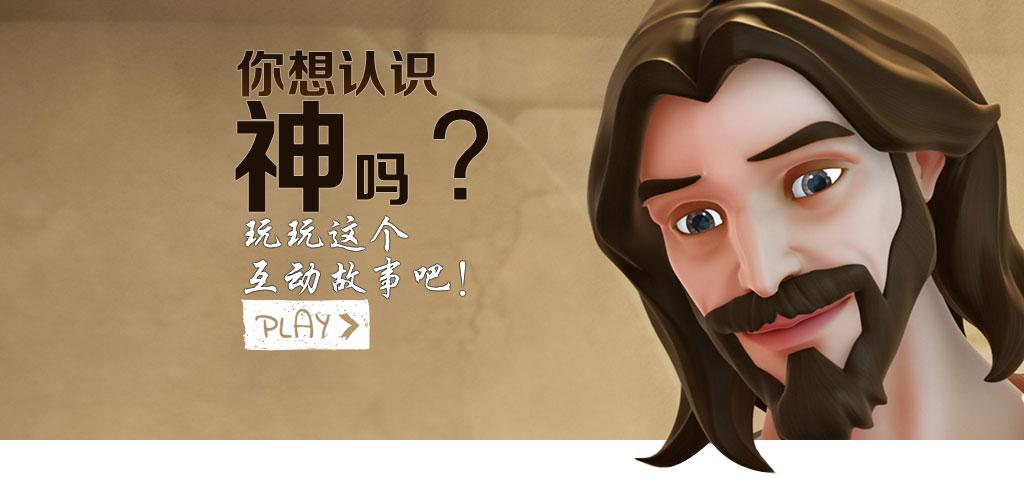 想认识神吗?