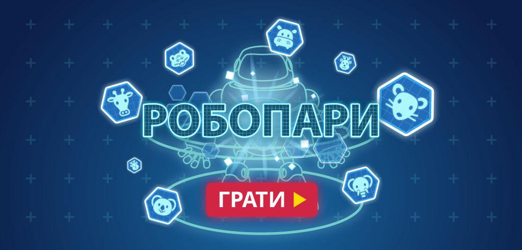 РобоПари