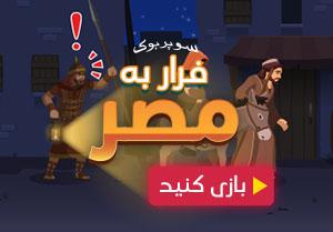 فرار به مصر