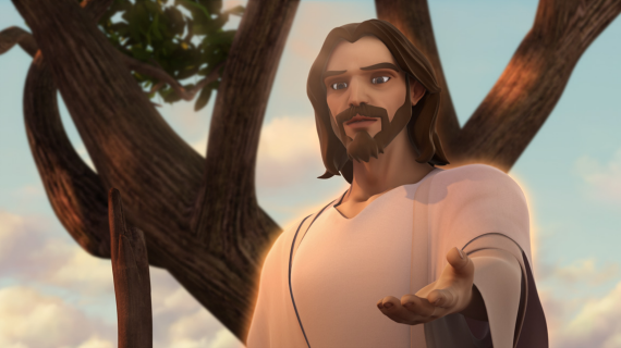 Господь с тобой
